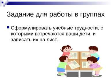 Задание для работы в группах Сформулировать учебные трудности, с которыми вст...