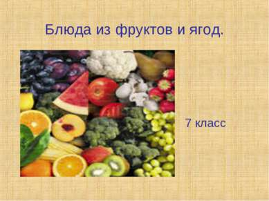 Блюда из фруктов и ягод. 7 класс