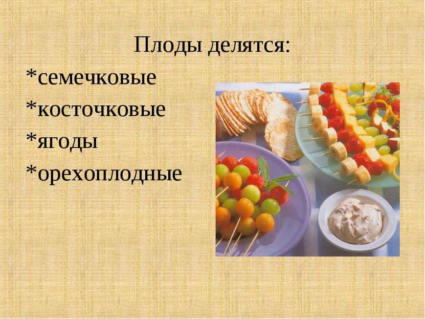 Плоды делятся: *семечковые *косточковые *ягоды *орехоплодные