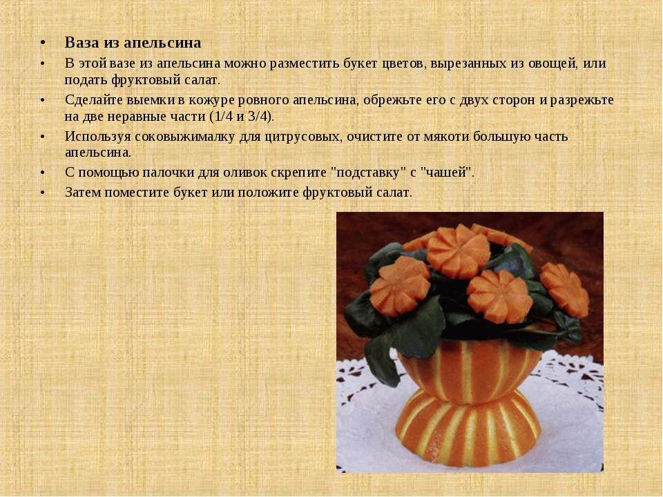 Ваза из апельсина В этой вазе из апельсина можно разместить букет цветов, выр...