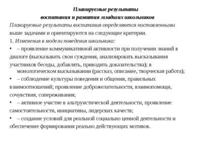 Планируемые результаты воспитания и развития младших школьников Планируемые р...