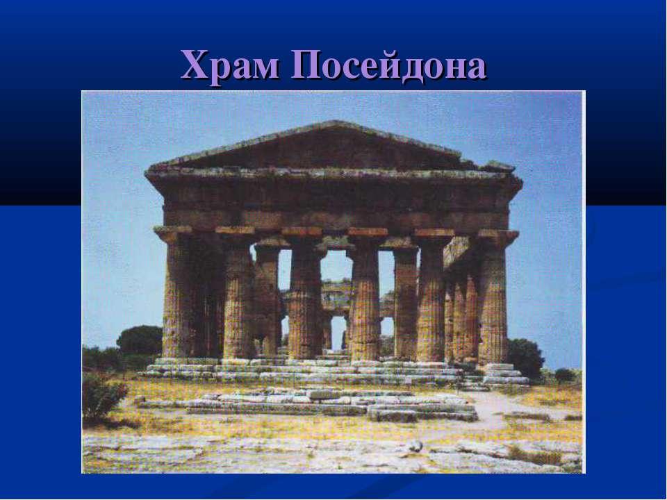 Храм Посейдона