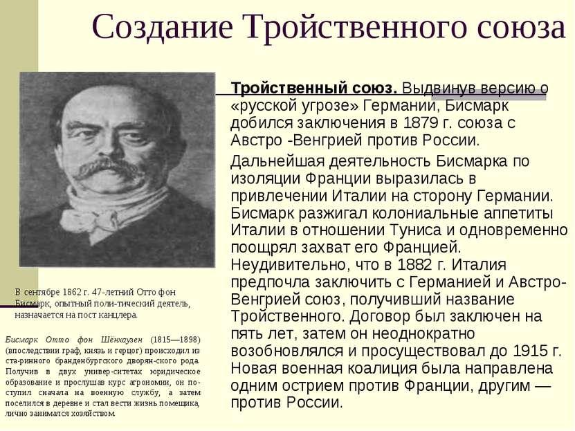 Создание Тройственного союза Тройственный союз. Выдвинув версию о «русской уг...