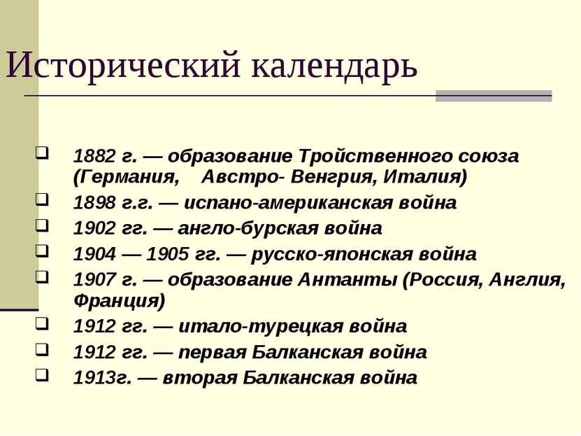 Исторический календарь 1882 г. — образование Тройственного союза (Германия, А...