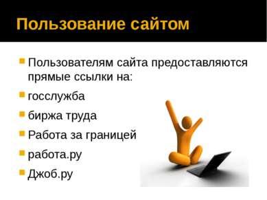Пользование сайтом Пользователям сайта предоставляются прямые ссылки на: госс...
