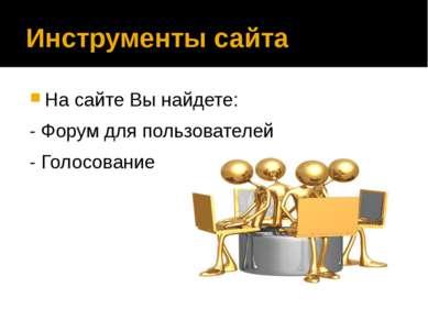 Инструменты сайта На сайте Вы найдете: - Форум для пользователей - Голосование