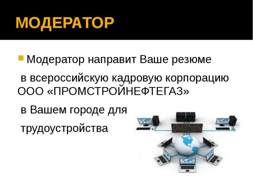 МОДЕРАТОР Модератор направит Ваше резюме в всероссийскую кадровую корпорацию ...