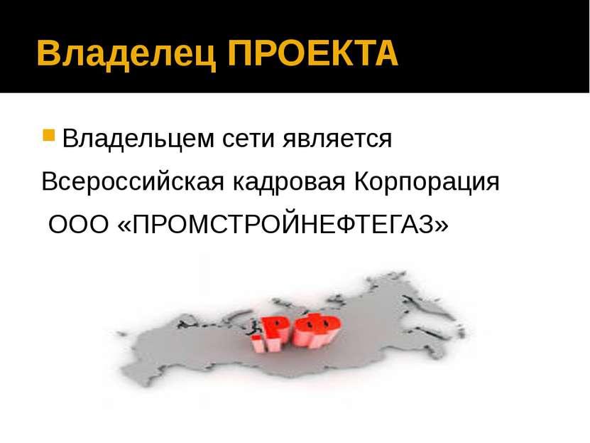 Владелец ПРОЕКТА Владельцем сети является Всероссийская кадровая Корпорация О...