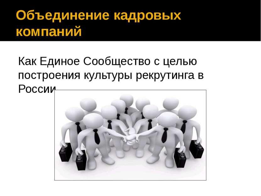 Объединение кадровых компаний Как Единое Сообщество с целью построения культу...