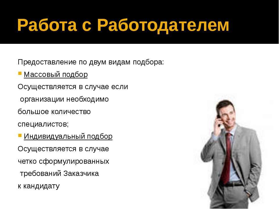 Работа с Работодателем Предоставление по двум видам подбора: Массовый подбор ...
