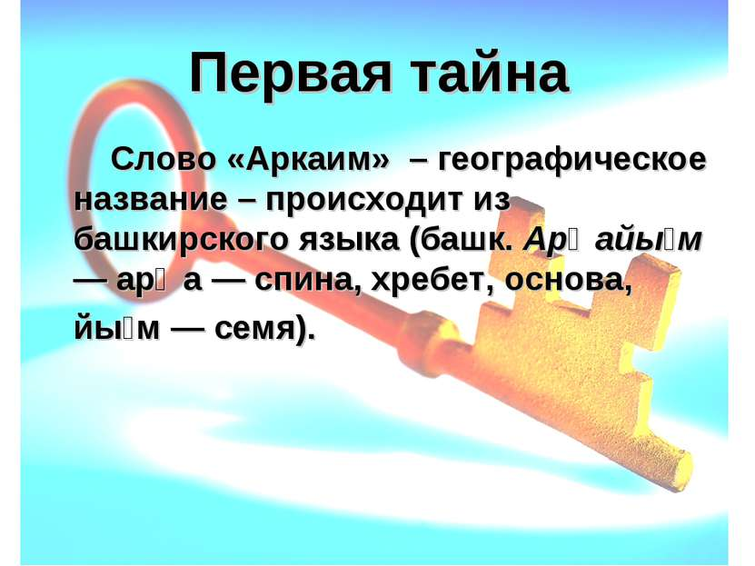Первая тайна Слово «Аркаим» – географическое название – происходит из башкирс...