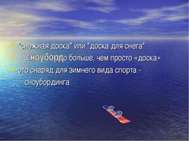 """""""снежная доска"""" или """"доска для снега"""" - это больше, чем просто «доска» это сн..."""