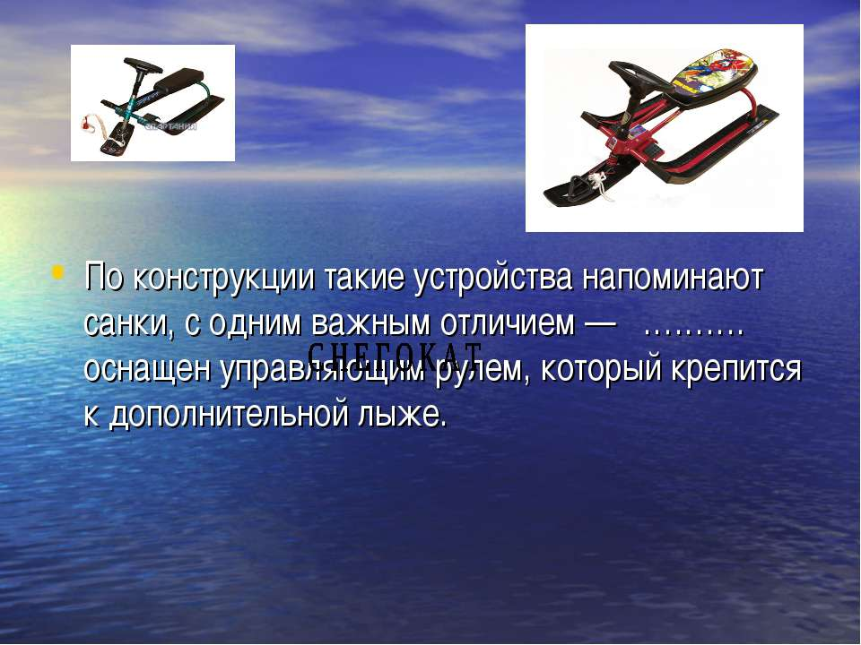 По конструкции такие устройства напоминают санки, с одним важным отличием — …...