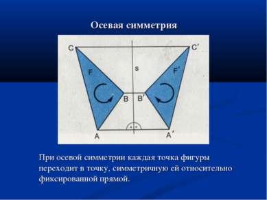 Осевая симметрия При осевой симметрии каждая точка фигуры переходит в точку, ...