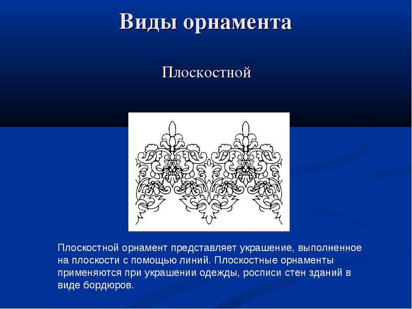 Виды орнамента Плоскостной Плоскостной орнамент представляет украшение, выпол...