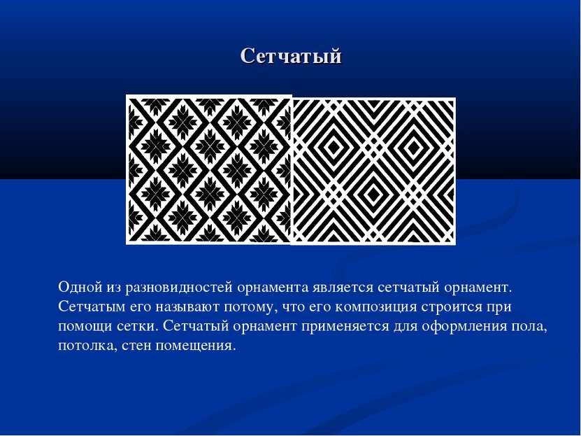 Сетчатый Одной из разновидностей орнамента является сетчатый орнамент. Сетчат...