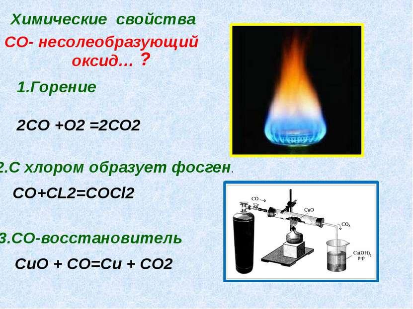 Получение оксида углерода (II) В лаборатории: разложением муравьиной кислоты ...