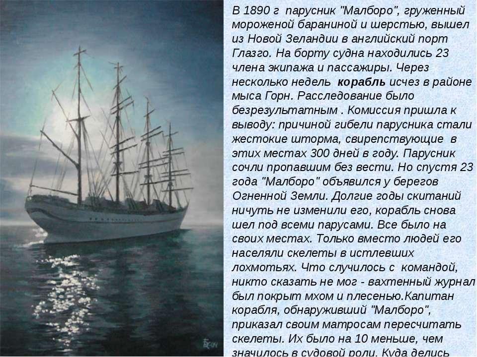 """В 1890 г парусник """"Малборо"""", груженный мороженой бараниной и шерстью, вышел и..."""