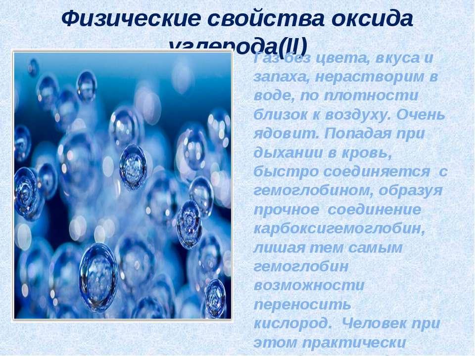 Физические свойства оксида углерода(II) Газ без цвета, вкуса и запаха, нераст...