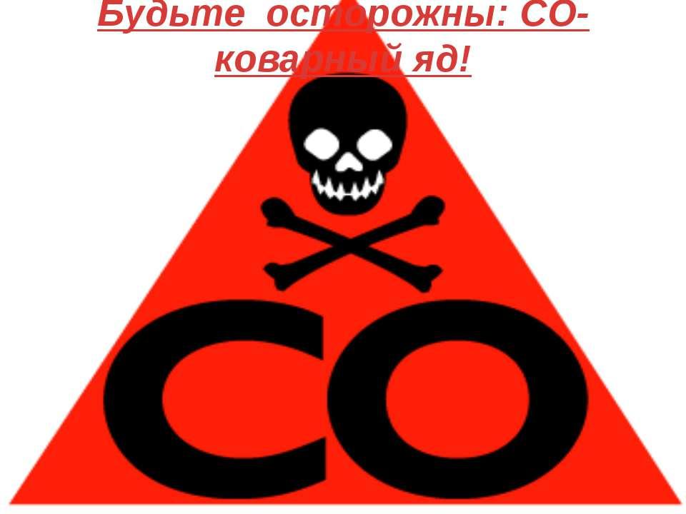 СО Оксид углерода (II) Монооксид углерода Угарный газ