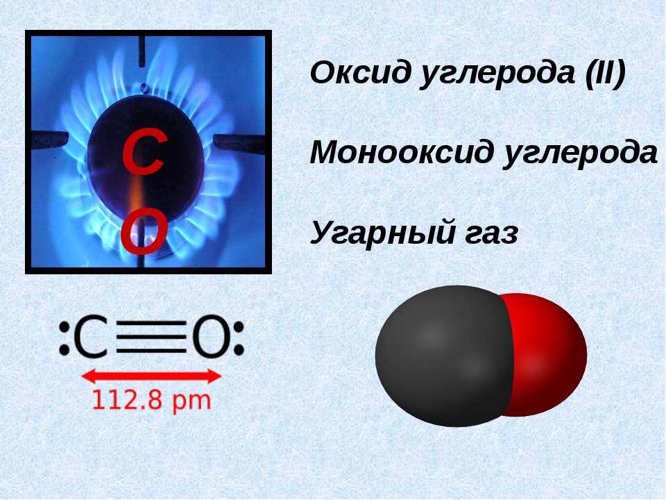 Химические свойства СО- несолеобразующий оксид… 1.Горение 2CO +O2 =2CO2 2.C х...