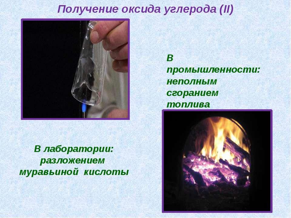 Применение оксида углерода (II) В производстве метанола Как восстановитель в ...