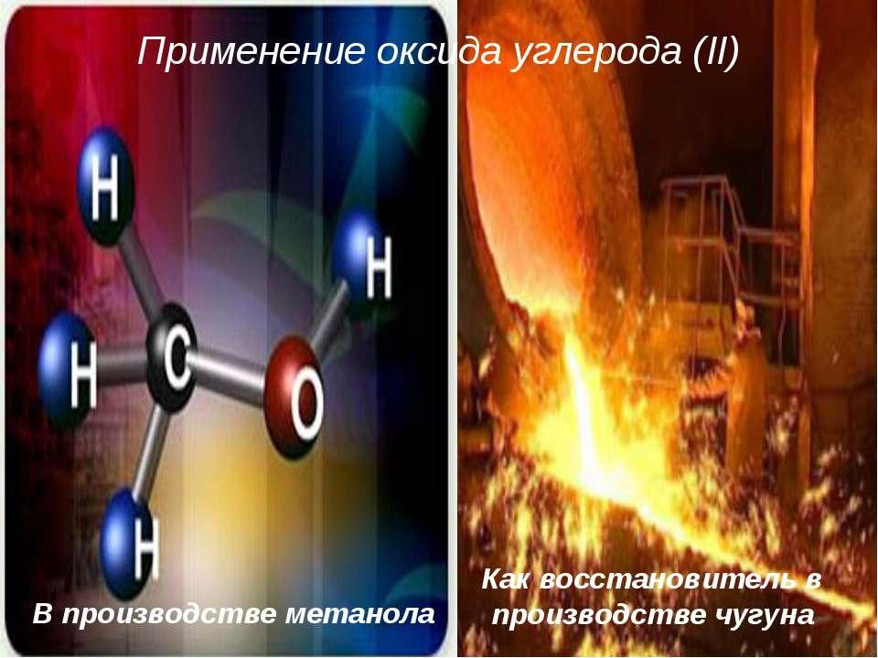 Увеличивается содержание угарного газа в атмосфере.