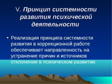 V. Принцип системности развития психической деятельности Реализация принципа ...