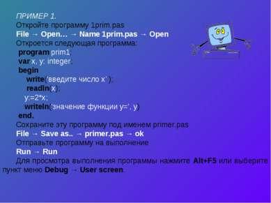 ПРИМЕР 1. Откройте программу 1prim.pas File → Open… → Name 1prim.pas → Open О...