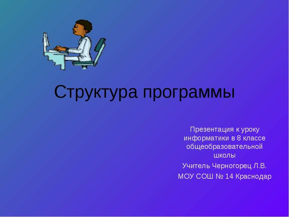Структура программы Презентация к уроку информатики в 8 классе общеобразовате...