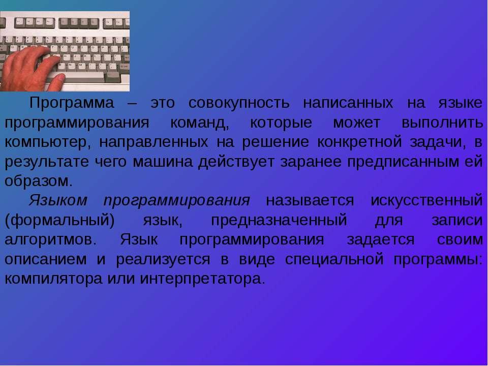 Программа – это совокупность написанных на языке программирования команд, кот...