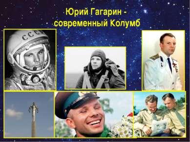 Юрий Гагарин - современный Колумб