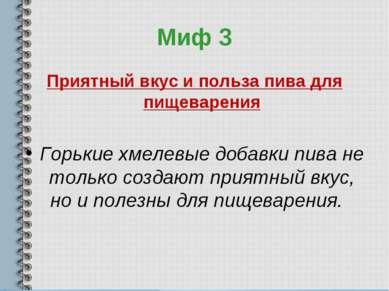 Миф 3 Приятный вкус и польза пива для пищеварения Горькие хмелевые добавки пи...