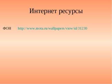 http://www.mota.ru/wallpapers/view/id/31230 ФОН Интернет ресурсы