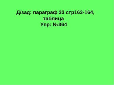 Д/зад: параграф 33 стр163-164, таблица Упр: №364