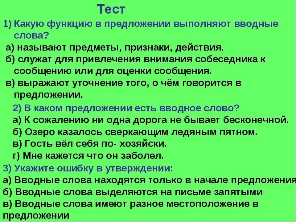 Тест Какую функцию в предложении выполняют вводные слова? а) называют предмет...