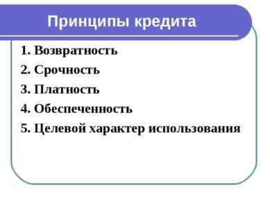 Принципы кредита 1. Возвратность 2. Срочность 3. Платность 4. Обеспеченность ...