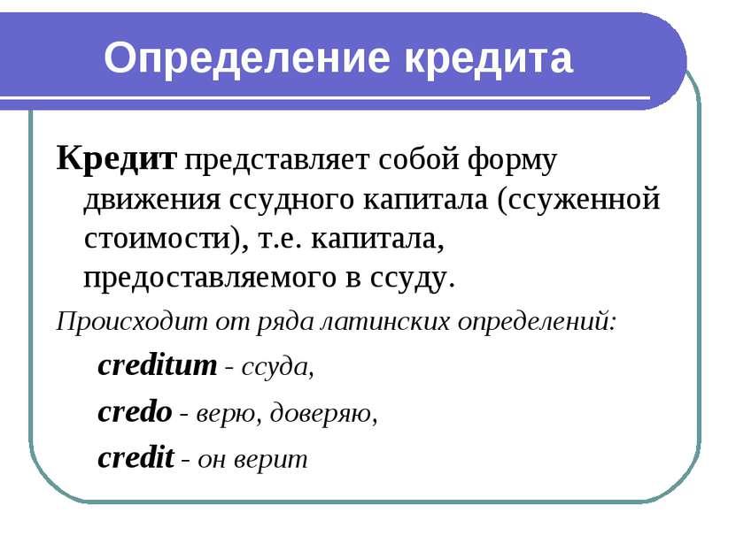 Определение кредита Кредит представляет собой форму движения ссудного капитал...