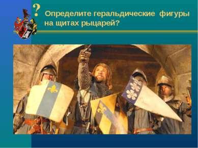 ? Определите геральдические фигуры на щитах рыцарей?