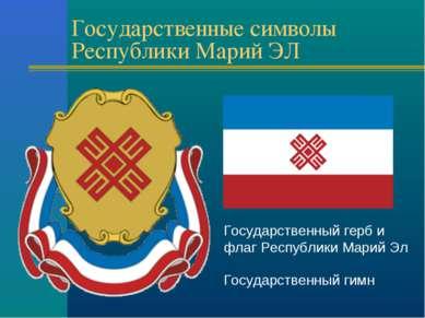 Государственные символы Республики Марий ЭЛ Государственный герб и флаг Респу...