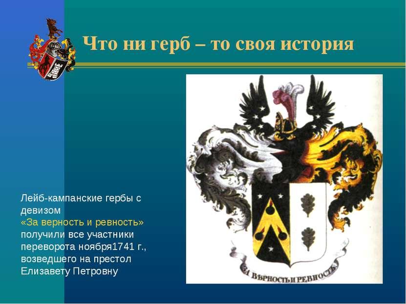 Что ни герб – то своя история Лейб-кампанские гербы с девизом «За верность и ...