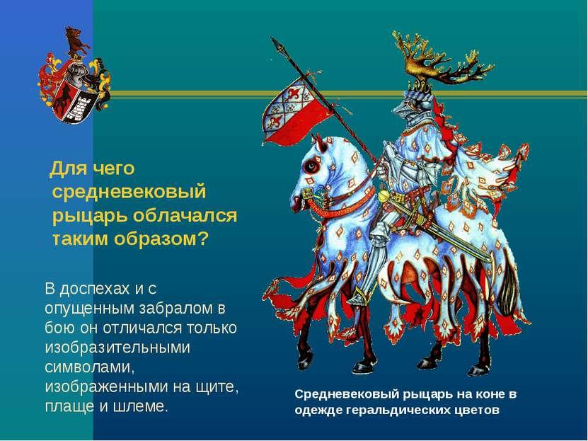 Средневековый рыцарь на коне в одежде геральдических цветов Для чего средневе...