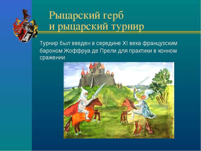 Рыцарский герб и рыцарский турнир Турнир был введен в середине XI века францу...