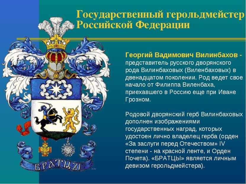 Георгий Вадимович Вилинбахов - представитель русского дворянского рода Вилинб...