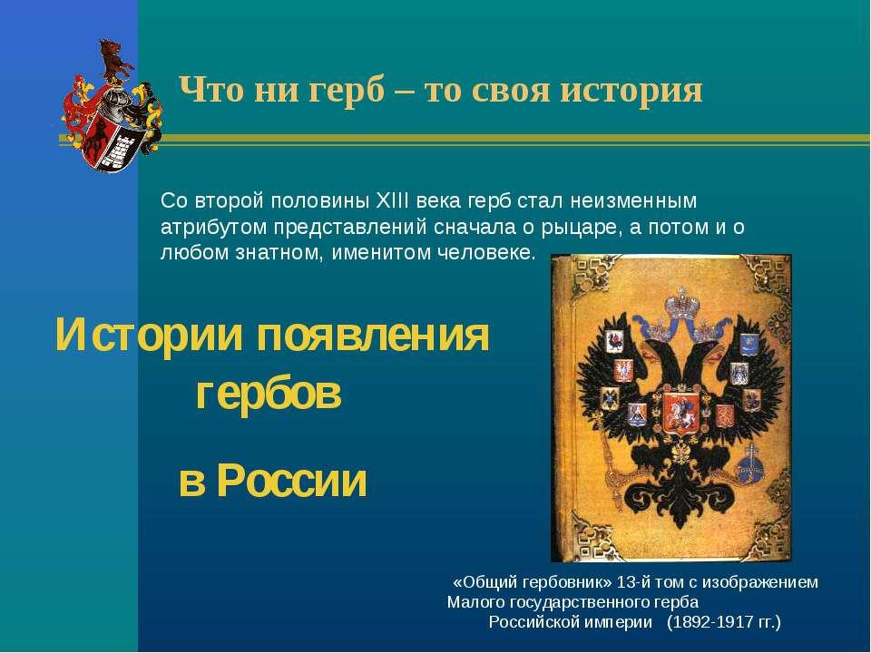 Со второй половины XIII века герб стал неизменным атрибутом представлений сна...