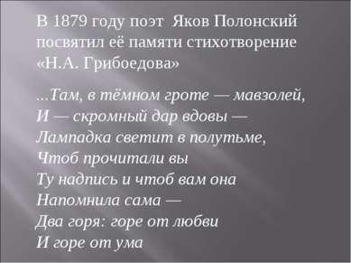 В 1879 году поэт Яков Полонский посвятил её памяти стихотворение «Н.А. Грибое...