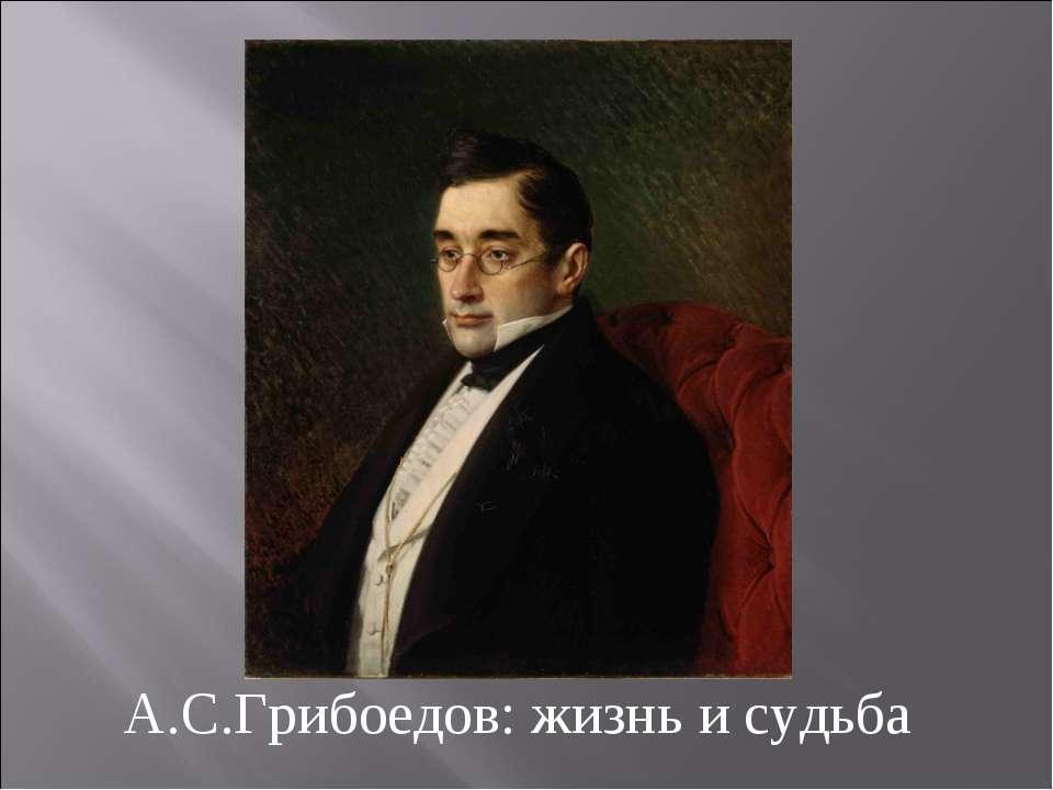 А.С.Грибоедов: жизнь и судьба