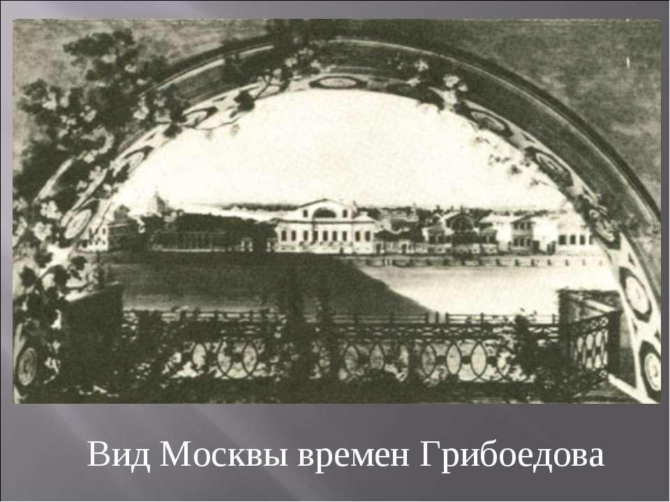 Вид Москвы времен Грибоедова