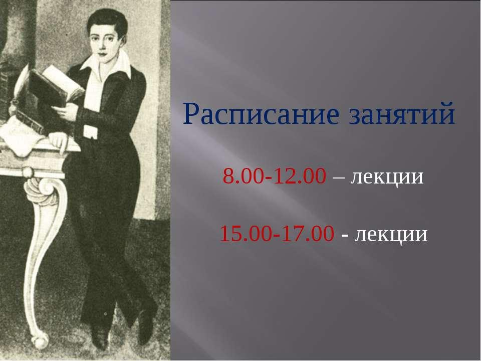 Расписание занятий 8.00-12.00 – лекции 15.00-17.00 - лекции