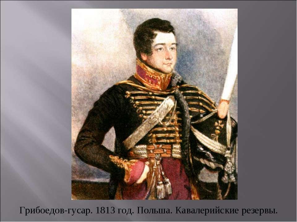 Грибоедов-гусар. 1813 год. Польша. Кавалерийские резервы.